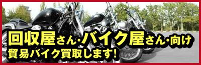 バイク買取について