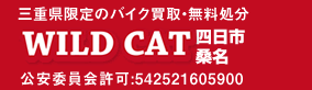WILD CAT 三重 四日市・桑名