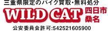 三重県四日市・桑名のバイク/原付/スクーターの買取のワイルドキャット