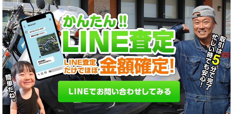 三重県・四日市・桑名限定 バイク・原付の廃車・引き取り