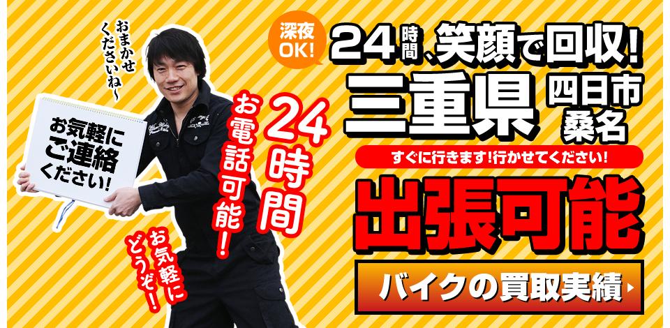 三重県・四日市・桑名出張可能24時間、笑顔で回収中!バイクの買取実績