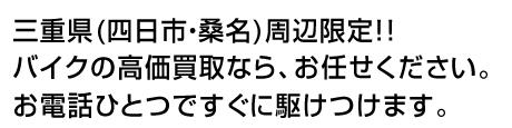 三重県(四日市・桑名)周辺限定!! バイクの高価買取なら、お任せください。 お電話ひとつですぐに駆けつけます。