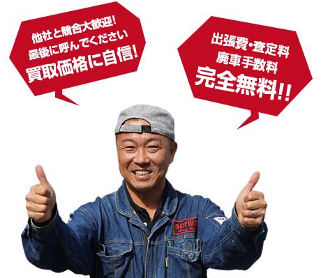 出張費・査定料・廃車手数料・完全無料!!